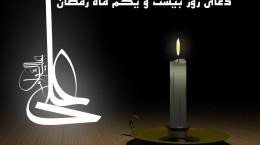 دانلود عکس دعای روز بیست و یکم ماه رمضان با کیفیت بالا