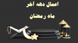 فهرست کامل اعمال و دعاهای دهه آخر ماه رمضان