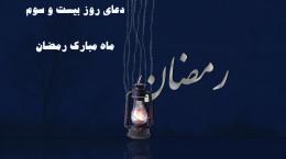 دانلود عکس دعای روز بیست و سوم ماه رمضان با کیفیت بالا