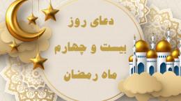 دانلود عکس دعای روز بیست و چهارم ماه رمضان با کیفیت بالا