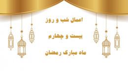 اعمال شب و روز بیست و چهارم ماه رمضان