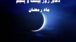 دانلود عکس دعای روز بیست و پنجم ماه رمضان با کیفیت بالا