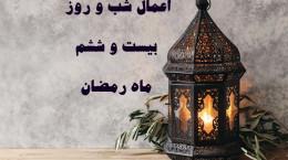 اعمال شب و روز بیست و ششم ماه رمضان