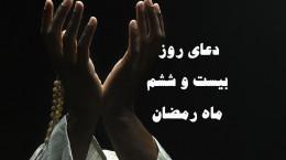 دانلود عکس دعای روز بیست و ششم ماه رمضان با کیفیت بالا