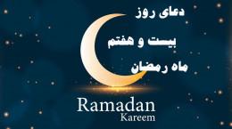 دانلود عکس دعای روز بیست و هفتم ماه رمضان با کیفیت بالا