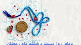 دعای روز بیست و هشتم ماه رمضان با تفسیر + فایل صوتی و کلیپ