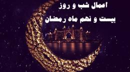 اعمال شب و روز بیست و نهم ماه رمضان