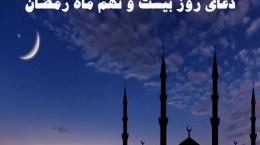 دانلود عکس دعای روز بیست و نهم ماه رمضان با کیفیت بالا