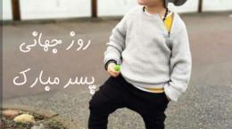 شعر کودکانه زیبا و شنیدنی برای روز پسر + دانلود شعر