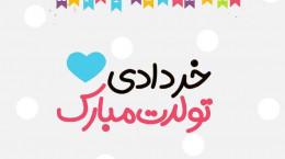 دانلود 10 آهنگ شاد تولد خرداد ماهی
