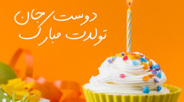 33 پیام ادبی و صمیمانه تبریک تولد دوست