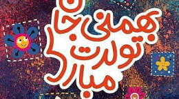 دانلود 12 آهنگ شاد تولد بهمن ماهی با کیفیت بالا