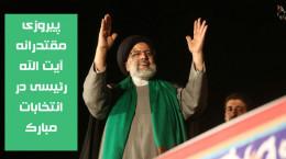 10 عکس پیروزی رئیسی در انتخابات 1400