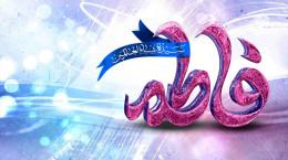 با زندگی حضرت فاطمه زهرا (س) آشنا شوید