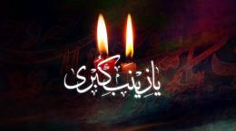 منتخب کد آهنگ پیشواز ایرانسل به مناسبت شهادت حضرت زینب (س)