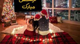 30 متن و پیام احساسی و عاشقانه تبریک کریسمس به عشقم