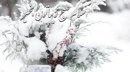 30 متن و پیام جذاب و دلنشین صبح بخیر زمستانی جمعه