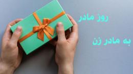20 متن و پیام تبریک روز مادر به مادر زن