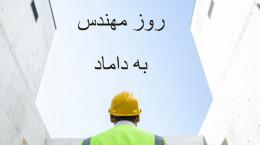 20 متن دلنشین تبریک روز مهندس به دامادم