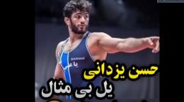 کلیپ حسن یزدانی با اهنگ مازنی