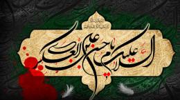 کلیپ شهادت امام حسن عسکری محمدحسین پویانفر