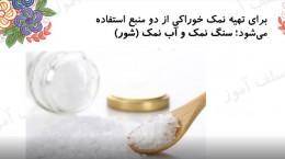 طرز تهیه نمک خوراکی چهارم دبستان