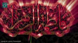 نماهنگ شهادت حضرت زهرا میثم مطیعی