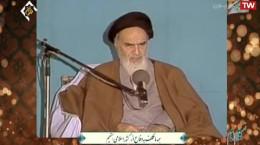 سخنان امام خمینی: همه ما مکلف به دفاع از کشور اسلامی هستیم