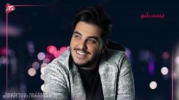 آهنگ جدید زلزله از آرون افشار