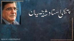 کلیپ محمدرضا شجریان وداع یاران