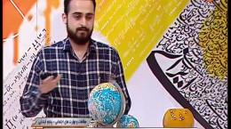 مطالعات و مهارت های اجتماعی پنجم ابتدایی - ۱۸ اسفند شبکه آموزش