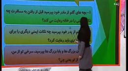 مطالعات و مهارت های اجتماعی - پایه سوم ابتدایی - ۲۰ اسفند