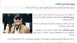 سیروس گرجستانی بازیگر سینما و تلویزیون درگذشت
