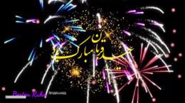 کلیپ عید قربان مبارک جدید