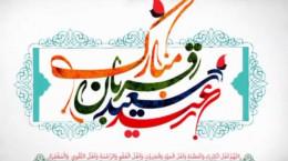 کلیپ عید قربان مبارک باد 99