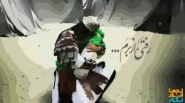 کلیپ حضرت علی اصغر علیه السلام