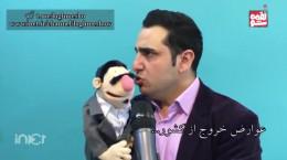 کلیپ لقمه شو روحانی نقد دولت