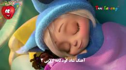 لالایی زیبا برای بچه ها