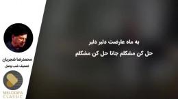 تصنیف شب وصل با صدای محمدرضا شجریان