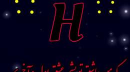 کلیپ اسمی H جدید