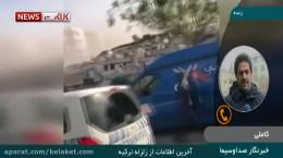 جزئیات زلزله 6.6 ریشتری در ازمیر ترکیه