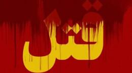 مرد تهرانی با آب داغ زنش را به قتل رساند