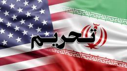 بازگشت تحریم ها علیه ایران منتفی شد