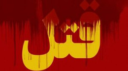 قتل مهسا توسط ملیکای 21 ساله / دختر تهرانی اعدام می شود