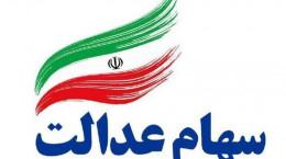 ارزش سهام عدالت تا 12 بهمن