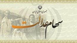 ارزش سهام عدالت تا 20 بهمن