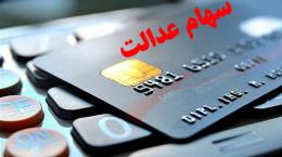 توزیع کارت اعتباری سهام عدالت از امروز