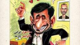 کاریکاتور رای برای احمدی نژاد!