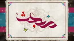 اس ام اس تبریک عید مبعث 93