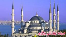 مسجد سلطان احمدیکی از جاذبه های دیدنی دراستانبول